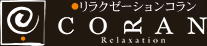 整体 沖縄 CORAN