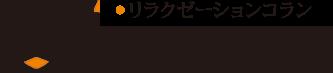 RELAXATION CORAN OKINAWA