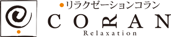 沖縄 タイ古式エステ コラン