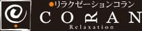 エステ 沖縄 コラン